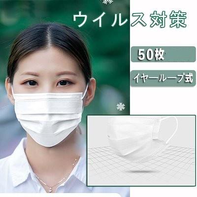 期間限定価格 マスク 在庫あり 即納 50枚 白 mask イヤーループ式 三層構造 大人用 飛沫防止ウイルス対策 粉塵 カット 花粉対策 使い捨て 箱なし包装