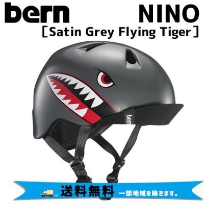 BERN バーン NINO ニーノ Satin Grey Flying Tiger ヘルメット 自転車 送料無料 一部地域は除く