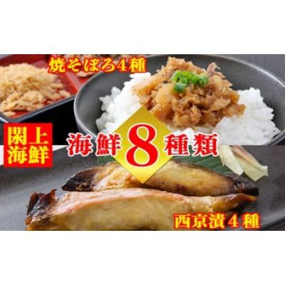 730111 レンジで簡単! 閖上 海鮮西京漬け & 焼きそぼろ 詰め合わせ