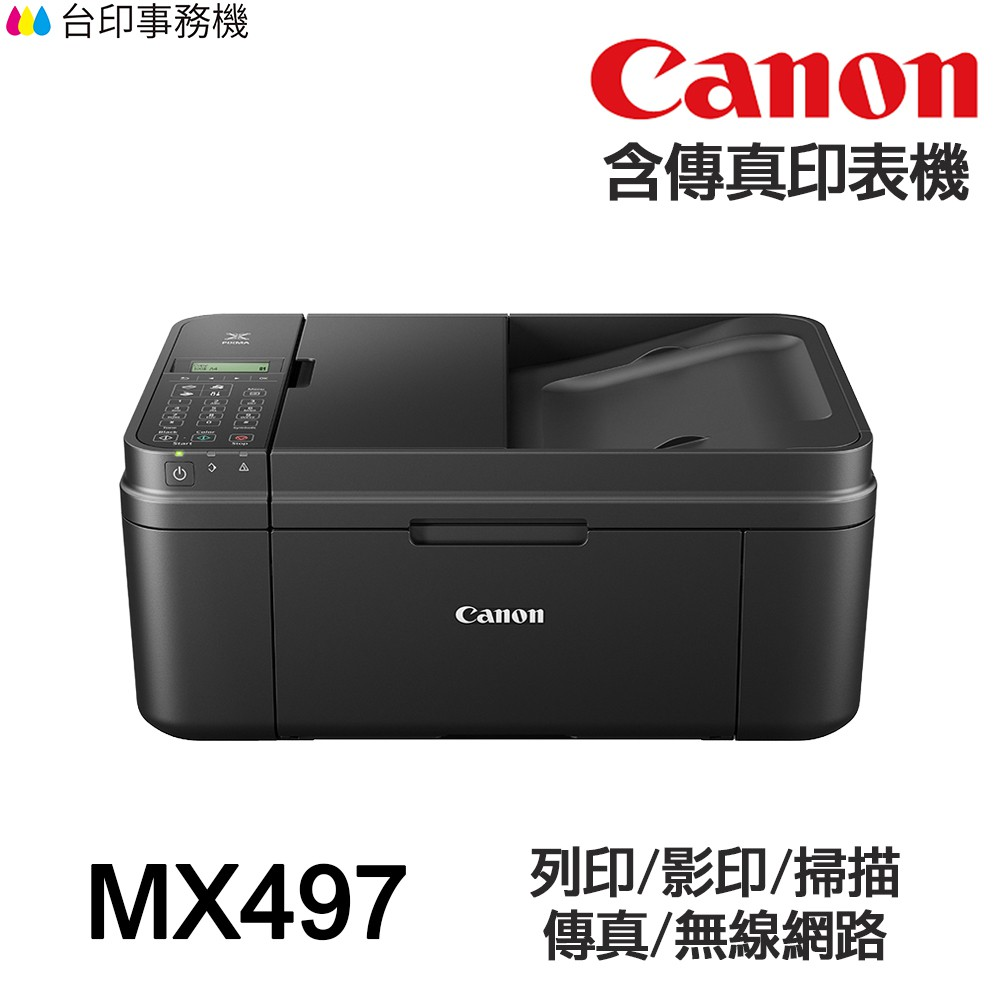 Canon MX497 傳真多功能印表機 《噴墨》2年保固
