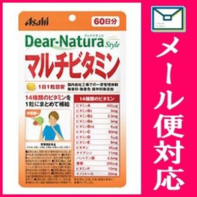 【メール便選択可】アサヒ Dear-Natura(ディアナチュラ)マルチビタミン 60粒(60日分)