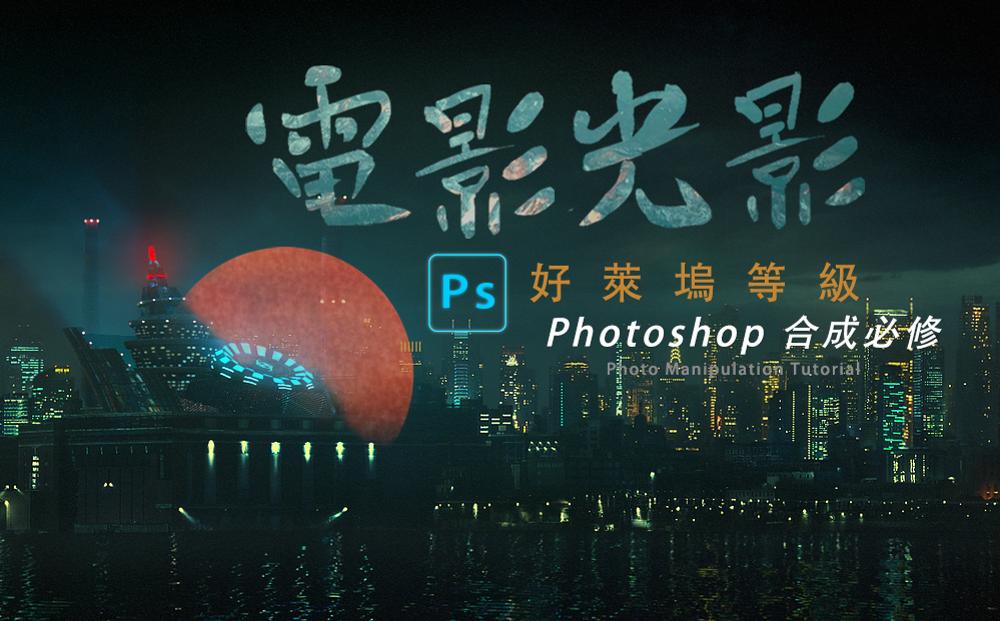 Photoshop 合成必修 - 電影光影場景合成