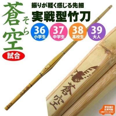 竹刀 剣道 実戦型 「蒼空そら」36.37.38.39 竹のみ SET2006