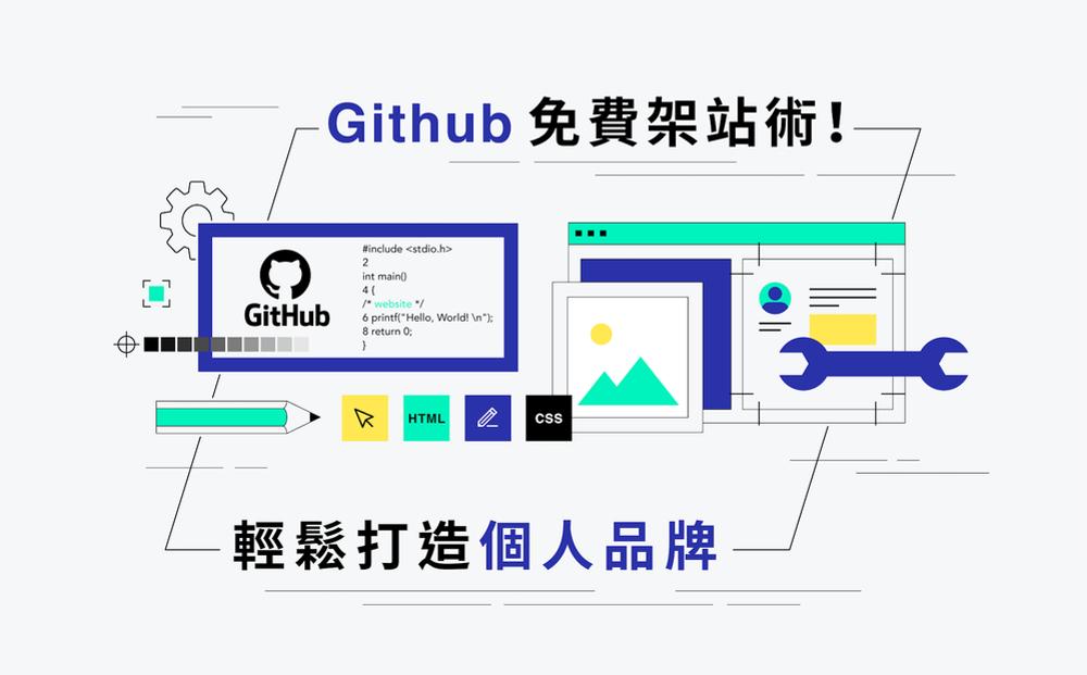 Github 免費架站術!輕鬆打造個人品牌