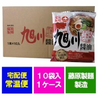 北海道 ラーメン 旭川 醤油ラーメン 送料無料 正油 ラーメン 袋麺 ラーメン スープ付 10袋入×1箱(1ケース)価格2298円 あさひかわ しょう