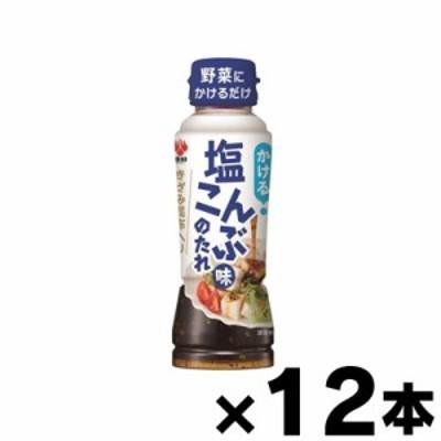 盛田 かける 塩こんぶ味のたれ 235g×12本 4902856451110*12
