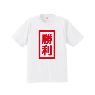 選挙 応援 Tシャツ 「勝利」