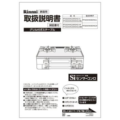 リンナイ Rinnai 651-0084000 取扱説明書 受注生産品 純正部品ガステーブル 純正ガステーブル部品