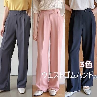 韓国のファッションウエストゴム販売1位ワイドパンツ 3color