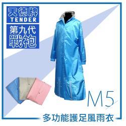 天德牌 M5一件式風雨衣(戰袍第九代 素色版)
