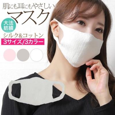 大法紡績 肌にも耳にもやさしい マスク シルク &コットン 4層 冷えとり 風邪 花粉 乾燥 のど うるおい 就寝用 おやすみ 敏感肌 シルクマスク
