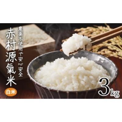 3D1 赤村源氣米(白米)3kg