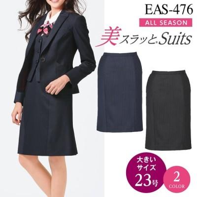 カーシーカシマ【ENJOY】EAS-476 セミタイトスカート 事務服 レディース 【23号】 女性用 制服 ユニフォーム