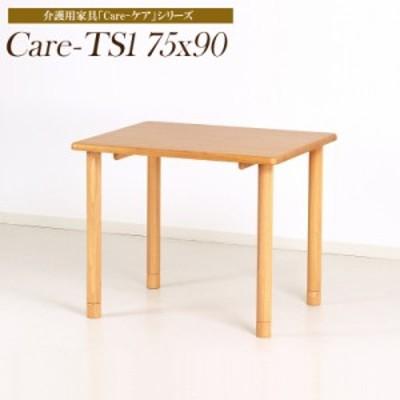 ダイニングテーブル 木製 2人掛け 引きづりに強い 介護福祉施設 車椅子対応 正方形 75cm×90cm お客様組立て 送料無料 Care-TS1-7590