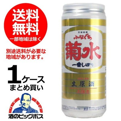 送料無料 生原酒 ふなぐち菊水一番しぼり 本醸造 アルミ缶500ml×24本 日本酒 新潟県