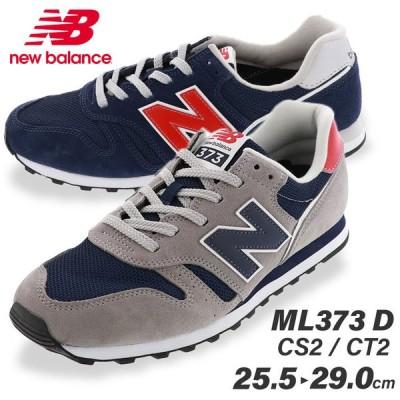 ニューバランス NEW BALANCE メンズ ML373 D CS2ネイビー/レッド  CT2グレー 25.5cm〜29.0cm