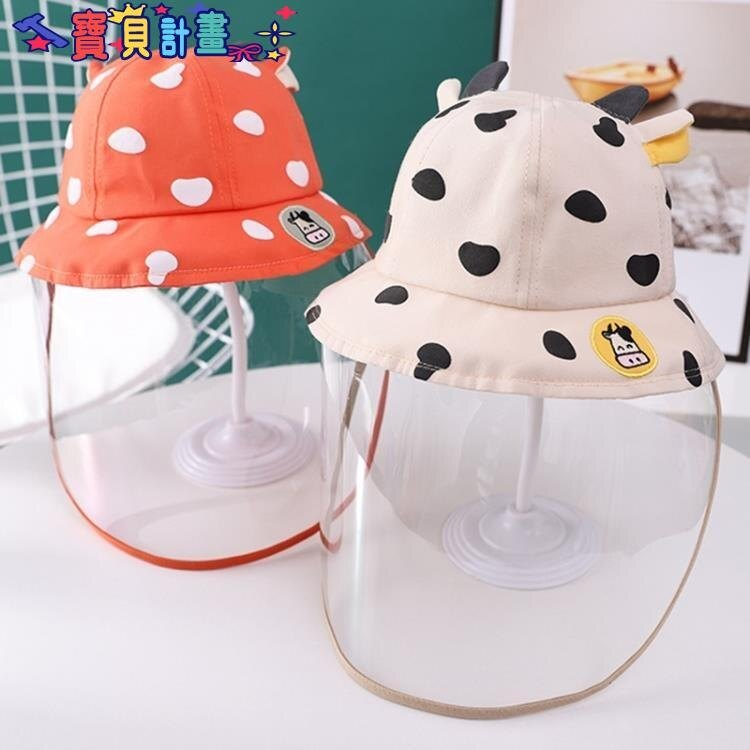 防飛沫帽子嬰兒防護帽防飛沫寶寶帽子兒童遮臉面罩新生嬰幼兒漁夫帽 百【防疫用品】