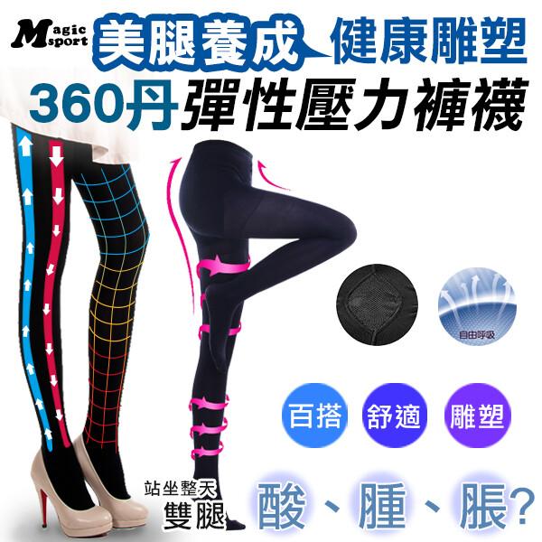 美肌刻 360丹健康雕塑 彈性褲襪 壓力褲襪 jg-2740