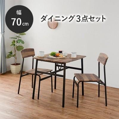 カフェ風 ダイニングテーブル 3点セット 幅70cm コンパクト スタイリッシュ リビング 食卓 キッチン テーブル チェア イス インテリア ダイニング セット