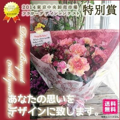 誕生日 花 ギフト 花束 スペシャル 東京市場コンテスト特別賞フローリストが贈る