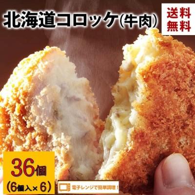北海道コロッケ 牛肉 36個 (6個入×6パック) 冷凍食品 レンジで簡単調理 国内製造 冷凍 コロッケ 業務用 牛肉コロッケ お弁当 おつまみ おかず お惣菜