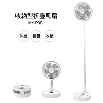 i-Cool USB充電式遙控折疊電風扇 MY-P9S 2色可選