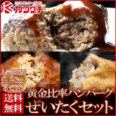 和牛 ハンバーグ 金賞 メンチカツ 牛肉 コロッケ 1.2kg 4個×3種セット | 内祝い お取り寄せ プレゼント ギフト