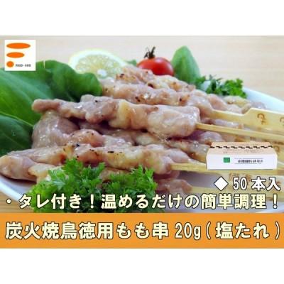 【炭火焼鳥徳用もも串塩たれ20g 50本入/箱】 業務用 冷凍食品 焼き鳥