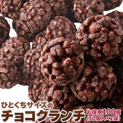 【チョコクランチ】ひとくちサイズのチョコクランチ 【100個】(50個×2袋) ★★サクふわ食感のパフとチョコが絶妙な『チョコクランチ』をどっさり!