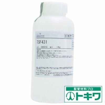 モメンティブ 耐寒用シリコーンオイル TSF431-1 ( 2812452 )