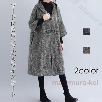 コート ロングコート ロング丈 Aライン ミックスカラー ツイード フード付き 可愛い レディース アウター