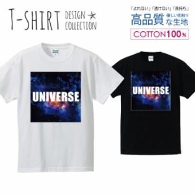 宇宙 デザイン Tシャツ メンズ サイズ S M L LL XL 半袖 綿 100% よれない 透けない 長持ち プリントtシャツ コットン