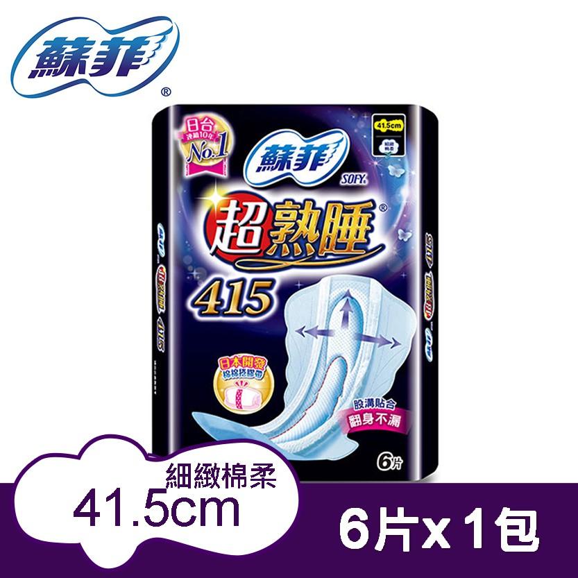 蘇菲 超熟睡 細緻棉柔 41.5cm (6片/包)【滿額贈】│嬌聯官方旗艦店