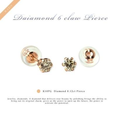 プレゼントにおすすめ 6本爪1粒ダイヤ スタッドピアス K10YG(ピンクゴールド) ダイヤモンド 計0.12ct(0.06ct×2) ピアス