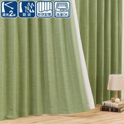 遮光2級・防炎カーテン(パレット3 イエローグリーン 100X90X2) ニトリ 『玄関先迄納品』 『1年保証』