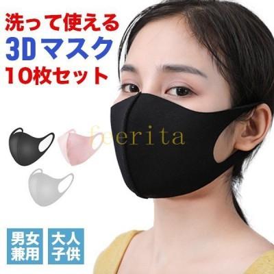 マスク洗える立体予防10点セット花粉ウイルス快適男女兼用大人用子供用キッズメール便のみ