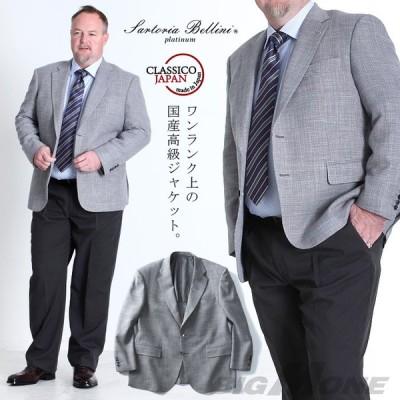 大きいサイズ メンズ SARTORIA BELLINI 日本製 2ツ釦テーラードジャケット jbj7s002