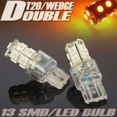 13連 SMD LEDバルブ T20 ウェッジ ダブル球 オレンジ アンバー 橙 2個セット +-+-極性 ウインカー スモール ポジション ウイポジ リアフォグ
