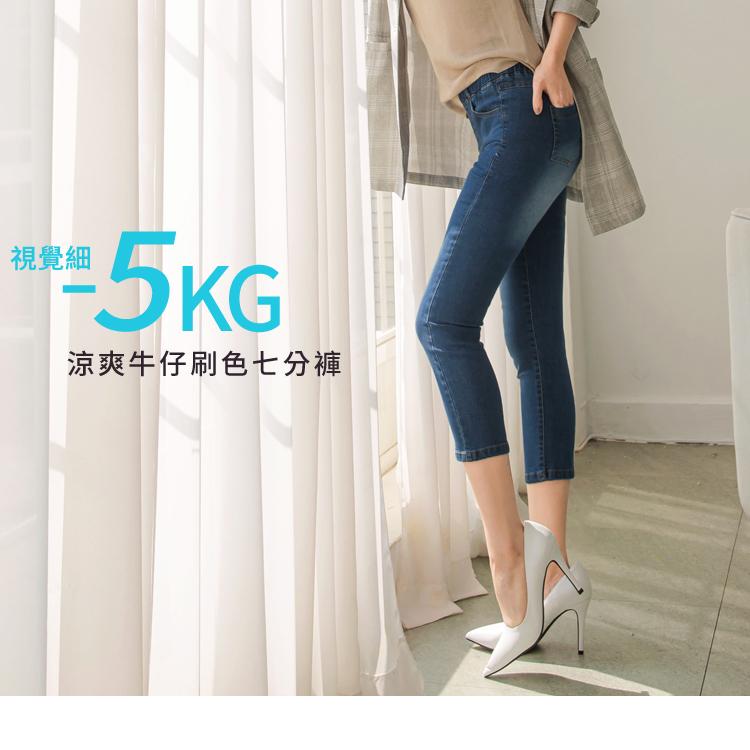 -5KG高彈收腹塑型輕盈七分牛仔褲