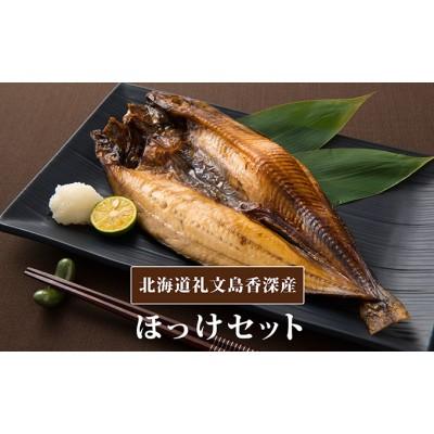 北海道礼文島香深産ほっけセット