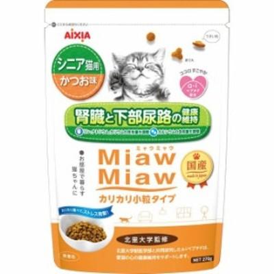 アイシア MiawMiawカリカリ小粒タイプ シニア猫用 かつお味 270g 猫用フードドライ