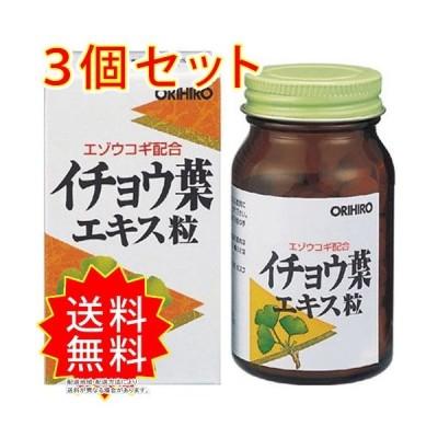 3個セット NL イチョウ葉エキス粒 オリヒロ サプリメント まとめ買い 通常送料無料