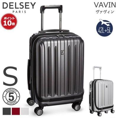 スーツケース 機内持ち込み 拡張 DELSEY デルセー キャリーケース フロントオープン sサイズ 小型 42L VAVIN