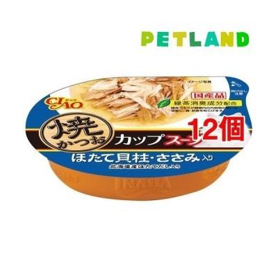 いなば チャオ 焼かつお カップスープ ほたて貝柱ささみ入り ( 60g*12コセット )/ チャオシリーズ(CIAO) ( キャットフード )
