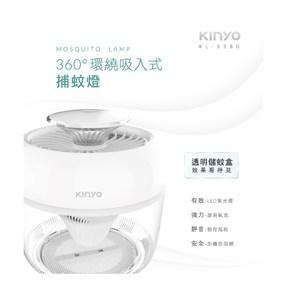 kinyo KL-5380 吸入式捕蚊燈