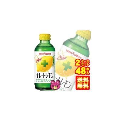 ポッカサッポロキレートレモン瓶155ml×6本入×4パック 24本/×2ケース:合計48本/飲料