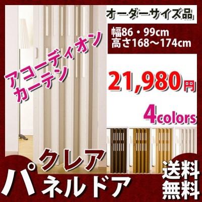 アコーディオンカーテン アコーディオンドア パネルドア  幅86・99cm 高さ168〜174cmまで フルネス クレア 部屋 仕切り