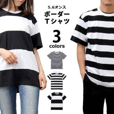 Tシャツ 半袖 ボーダー 大きめ 丈夫 5.6オンス オーバーサイズ 綿100% メンズ レディース ※ネコポス限定発送