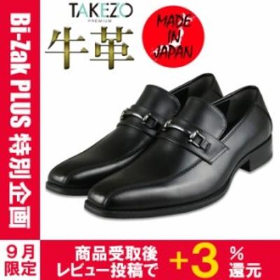 ビジネスシューズ メンズ 本革 日本製 革靴 3E TAKEZO PREMIUM ローファー スワールモカ 靴 消臭 フォーマル 紐なし 秋新作