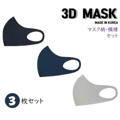 韓国製マスク柄・模様セット(藍色・青色・グレイ) 韓国製マスク 3Dマスク 繰り返し使える 洗えるマスク 抗菌防臭 耳痛くないマスク 合同会社Bless